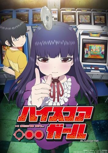 dwaet - 《高分少女》改编动画 2018 年 7 月播出