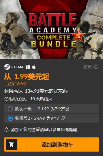 stegameskins 2018.06.26 17h05m30s 028 - Battle Academy Complete Bundle   Fanatical