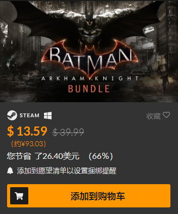 stegameskins 2018.08.11 11h02m42s 028 - 蝙蝠侠:Arkham Knight Bundle| Fanatical