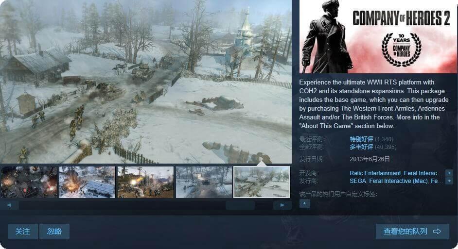 stegameskins 20h42m27s 001 1 - Steam限时免费领RTS游戏《英雄连2》持续4天,可掉落4张卡片