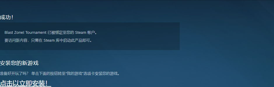 stegameskins 10h12m25s 002 - Steam限时免费领取游戏《爆炸地带!锦标赛》