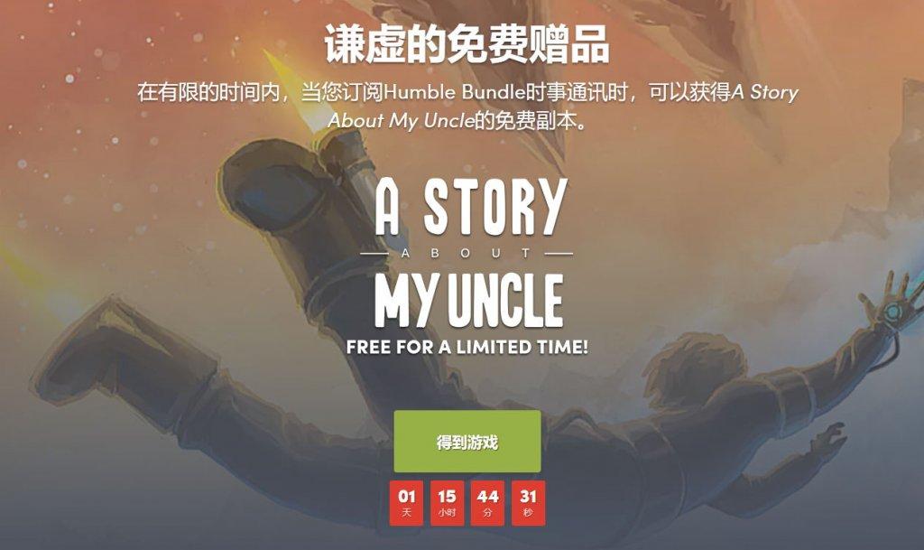 stegameskins 10h15m39s 003 1 1024x609 - Humble Bundle 限时免费领取 《A Story About My Uncle》