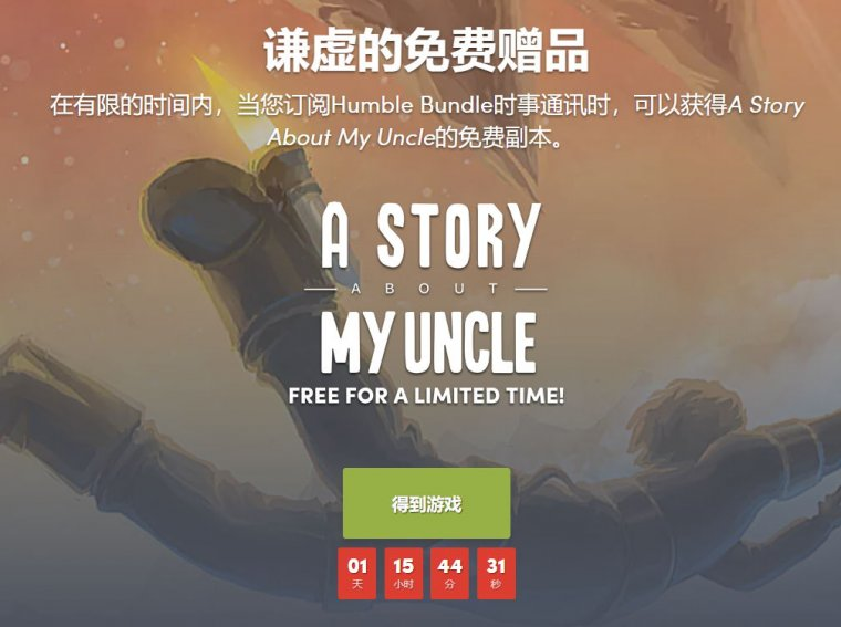 stegameskins 10h15m39s 003 760x567 - Humble Bundle 限时免费领取 《A Story About My Uncle》