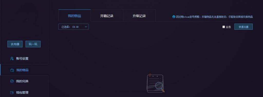 stegameskins 13h31m46s 033 1024x379 - NPC开箱网站怎么取回?