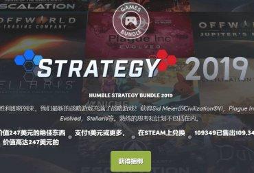 Humble Strategy Bundle 2019 370x252 - 首页